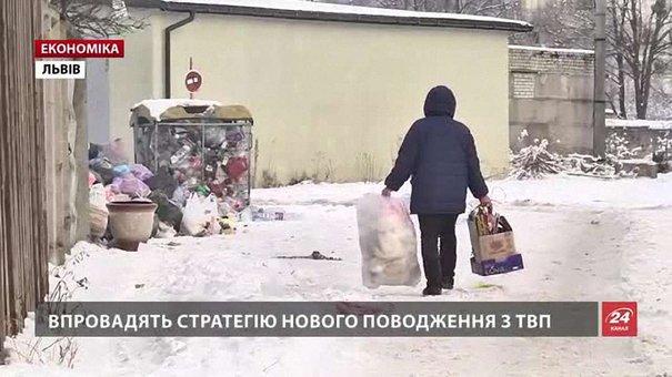 Зі сміттям у Львові будуть поводитись по-новому
