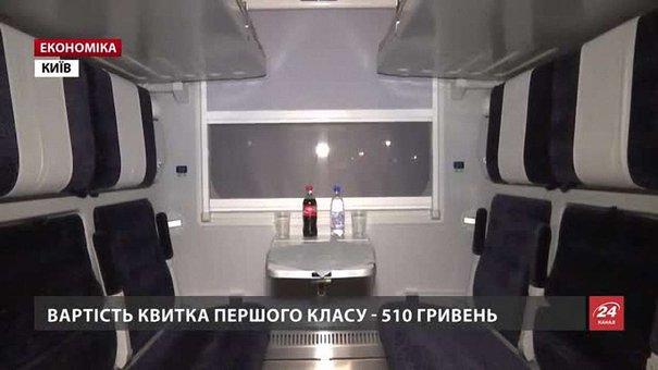 Зі Львова до Івано-Франківська вперше вирушив потяг-трансформер