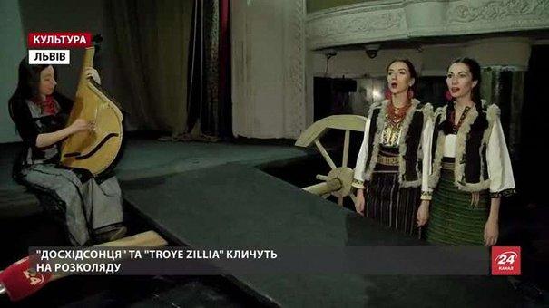 Львівські гурти «ДоСхідСонця» та «Troye Zillia» кличуть на «Розколяду»