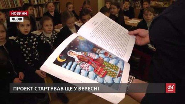 У Львові видали книжку казок від батьків, дідусів і бабусь «Щастя у віконці»