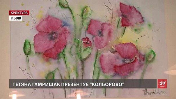 Львів'янка Тетяна Гамрищак запрошує на виставку акварелей «Кольорово»
