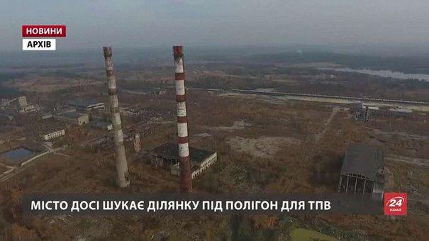 Львівська міськрада продовжує шукати ділянку під сміттєвий полігон