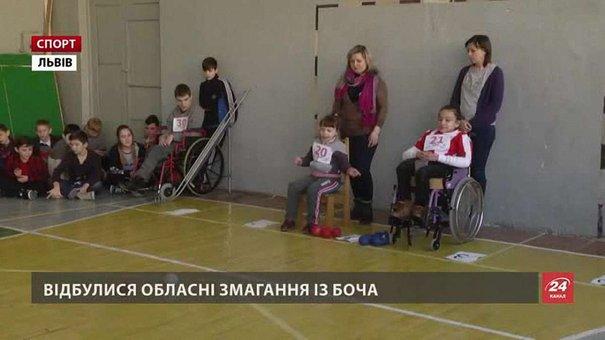 У Львові діти з ураженням опорно-рухового апарату змагаються у боча