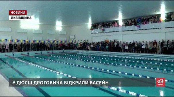 У дитячо-юнацькій спортивній школі в Дрогобичі відкрили басейн