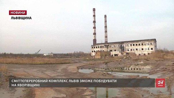 У будівництво сміттєпереробного комплексу Львів вкладе близько €25 млн