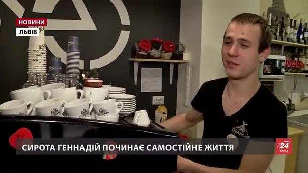 Сирота зі Львова після інтернату та сімейного будинку повірив у сім'ю