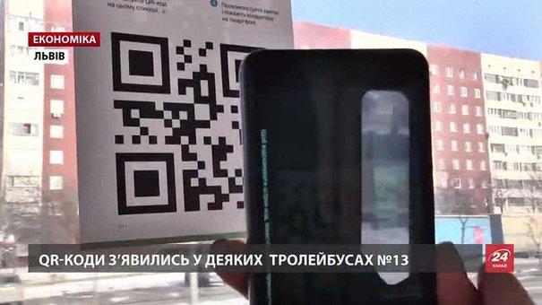 За тиждень львів'яни придбали більше тисячі безготівкових квитків в електротранспорт