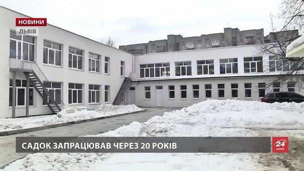 У Львові відкрили садочок, який не працював понад 20 років