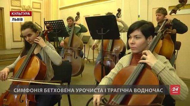 У Львові Бетховен-марафон присвятять річниці Революції Гідності