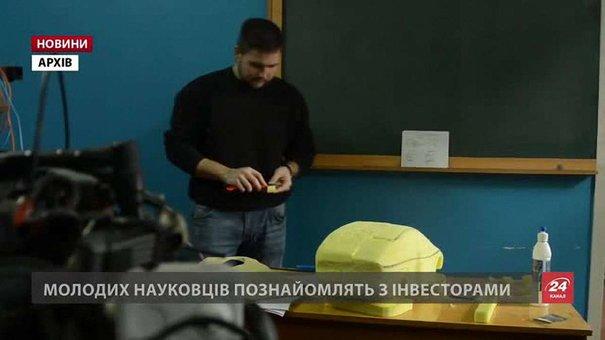 На інноваційному форумі у Львові молодих науковців познайомлять з інвесторами