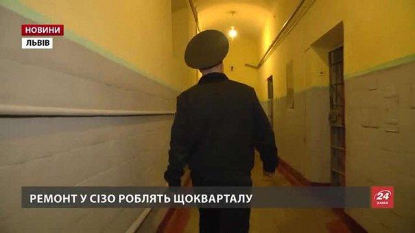 Львів шукає інвестора для будівництва нового СІЗО