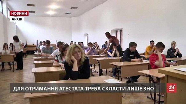 Скасування випускних іспитів у школах усуне корупцію, - львівські освітяни