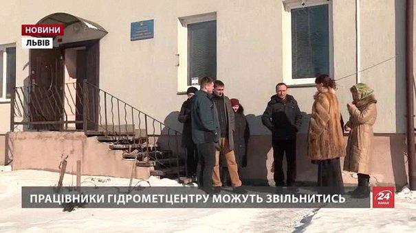 Працівники Львівського гідрометцентру можуть звільнитись зі своїх посад