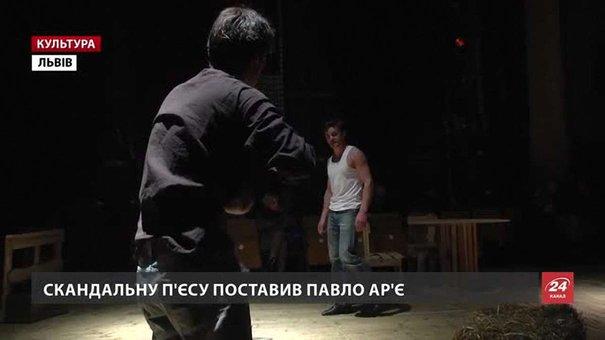 Львівський театр запрошує на відверту прем'єру «Том на фермі»