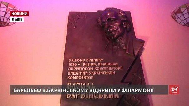 Відновлені після спалення твори Василя Барвінського знову зазвучали у Львові