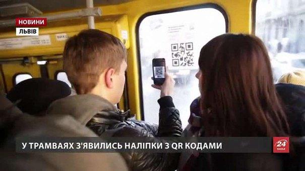 QR коди у львівському електротранспорті працюють зі збоями