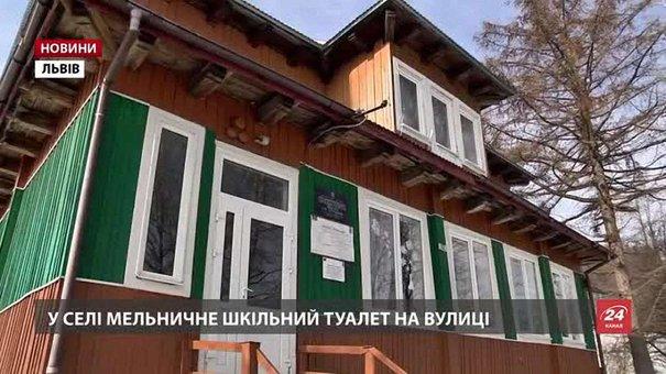 Учні 50 шкіл на Львівщині ходять в туалети на вулицю
