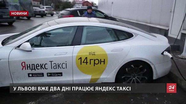 У Львові на «Яндекс.Таксі» працюють водії з Києва, Харкова і Одеси