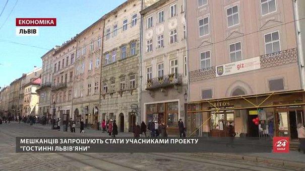 Для гостей міста започатковують проект «Гостинні львів'яни»