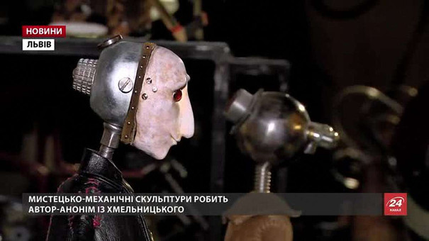 До Львова привезли унікальну колекцію механічних скульптур автора-фантома
