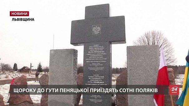 Пам'ять жертв нацистів у Гуті Пеняцькій вшанували біля відновленого хреста