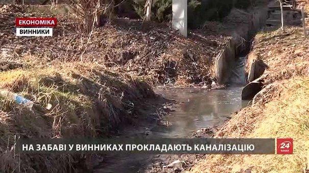 У Винниках прокладають каналізацію