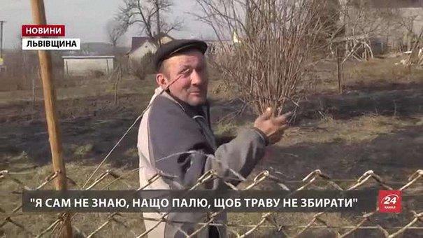На Львівщині рятувальники за добу ліквідували 35 пожеж сухостою