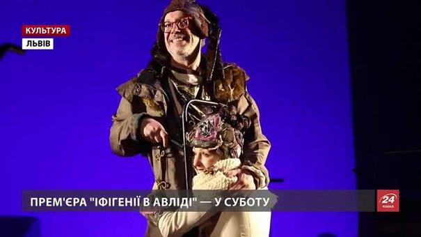 Антична трагедія про часи Троянської війни з'явиться у львівському театрі «Воскресіння»