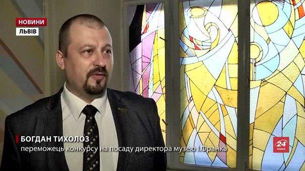 Музей Франка у Львові стане інтерактивним і відкритим для різних видів мистецтва