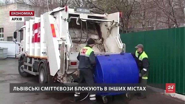 Львівські сміттєвози блокують у різних регіонах України