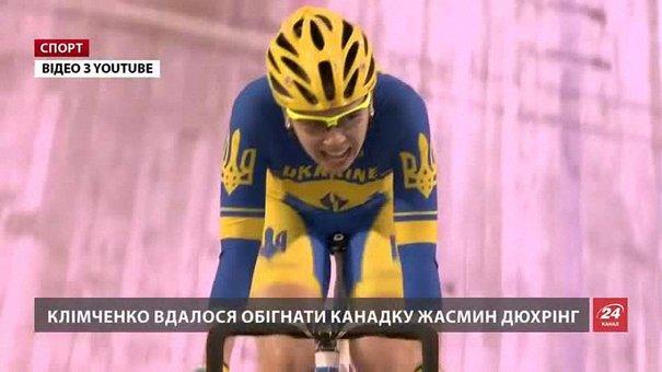 Тетяна Клімченко напередодні перемоги на Кубку світу ледь не втратила велосипед
