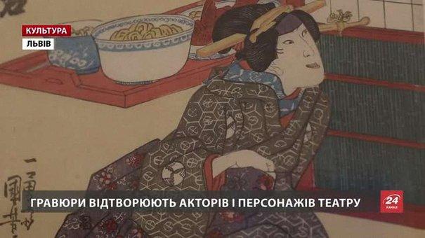 Оригінали сторічних японських гравюр про театр кабукі привезли до Львова