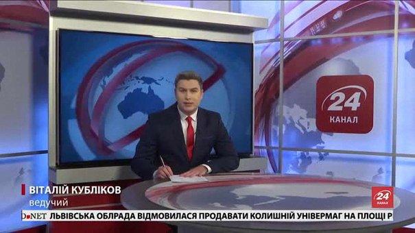 Головні новини Львова за 7 березня
