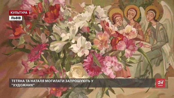 Львів'янки Наталя та Тетяна Могилати чарують живописною «Весною»