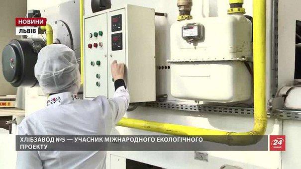 Львівський хлібзавод № 5 на третину скоротив споживання газу завдяки участі в екопроекті