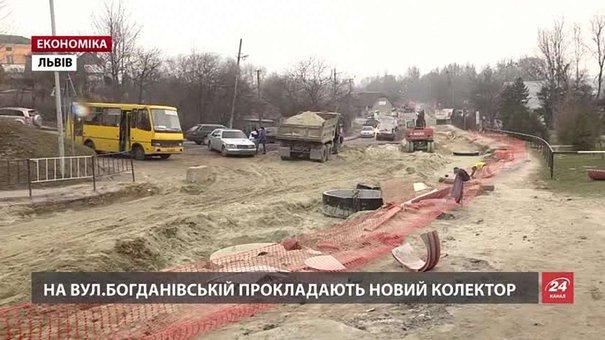 Роботи по заміні колектора на вул. Богданівській у Львові планують завершити за тиждень