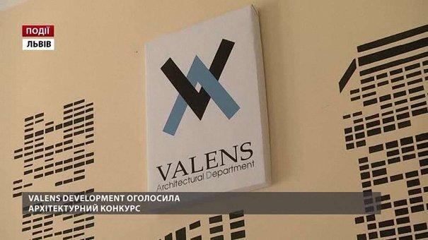 Valens Development оголосила архітектурний конкурс