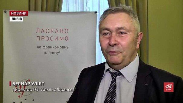 У Львові відбудуться «Дні франкофонії»