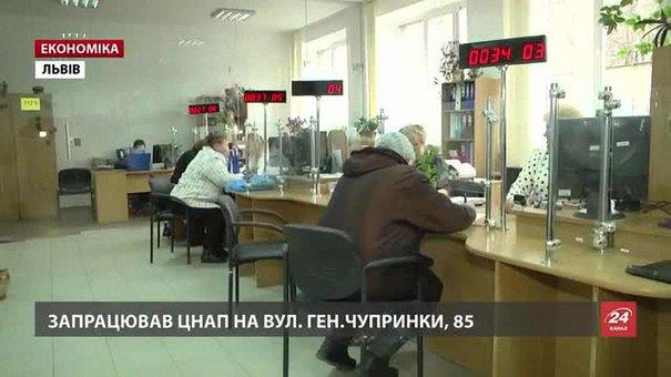 На вул. Генерала Чупринки запрацював шостий у Львові ЦНАП