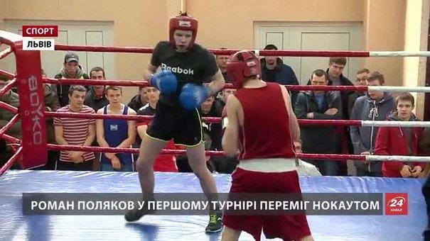 Перший в Україні турнір з боксу серед аматорів у Львові викликав резонанс