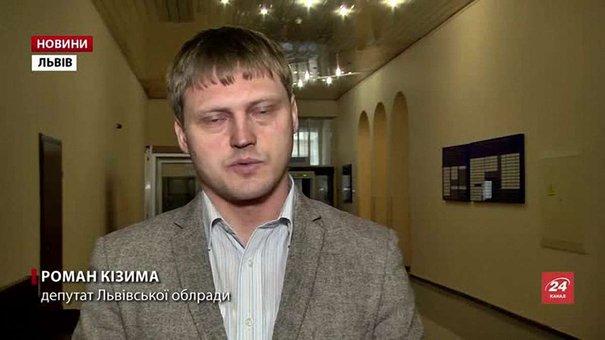Суд відхилив позов депутата до Львівської облради щодо рішення сесії