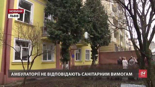 Львівська облрада хоче продати приміщення трьох амбулаторій тубдиспансеру