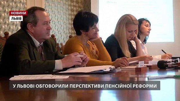 У Львові обговорили перспективи пенсійної реформи