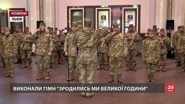 До Дня добровольця на залізничному вокзалі у Львові грав військовий оркестр