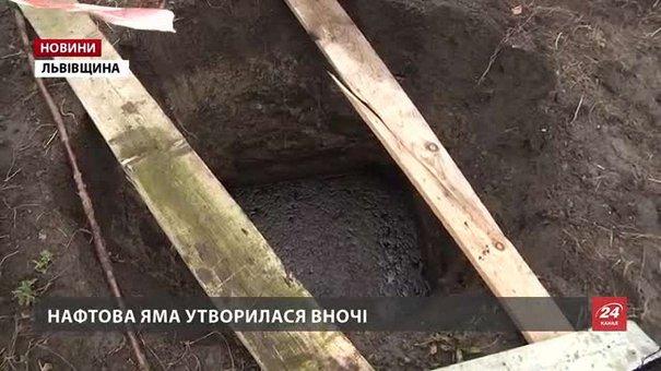 У Бориславі на приватному городі утворилася яма з нафтою, глибиною із шестиповерхівку