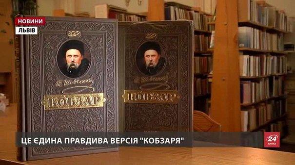 У Львові мовознавець Микола Зубков запрезентував єдине видання «Кобзаря» без цензури