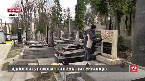 На Личаківському цвинтарі відновлюють надгробки видатних українців