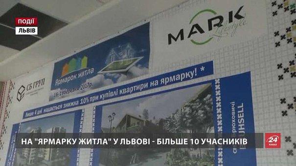 На Ярмарку житла у Львові – більше 10 учасників