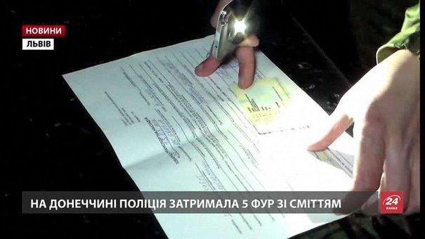 Керівник поліції Донеччини пояснив, чому зупинив вантажівки з львівським сміттям