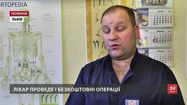 У Львові безкоштовно оперуватиме хірург-ортопед із Польщі